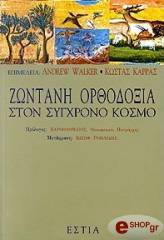 zontani orthodoxia ston sygxrono kosmo photo