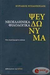 neoellinika filologika pseydonyma photo