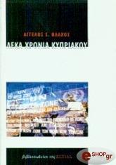 deka xronia kypriakoy photo