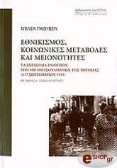 ethnikismos koinonikes metaboles kai meionotites photo