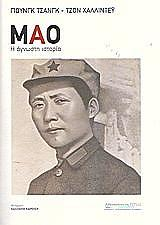 mao i agnosti istoria photo