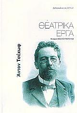theatrika erga photo