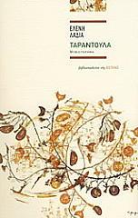 tarantoyla photo
