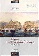 istoria toy ellinikoy kratoys 1830 1920 a b tomos photo