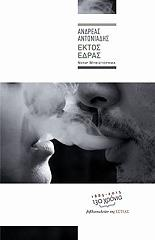 ektos edras photo