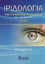 iridologia 1 photo
