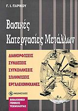 basikes katergasies metallon photo