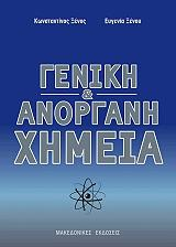 geniki kai anorgani ximeia photo