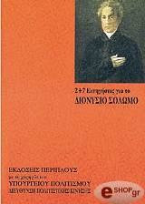 2 7 eisigiseis gia to dionysio solomo photo