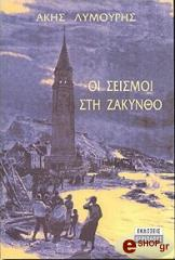oi seismoi sti zakyntho photo