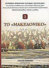 to makedoniko 1 photo
