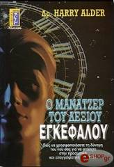 o manatzer toy dexioy egkefaloy photo
