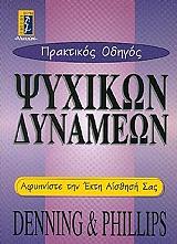 praktikos odigos psyxikon dynameon photo