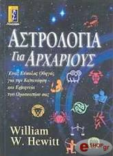 astrologia gia arxarioys photo
