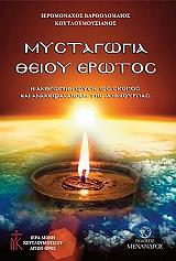 mystagogia theioy erotos photo