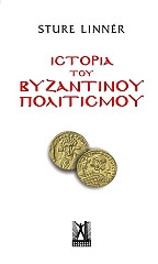 istoria toy byzantinoy politismoy photo