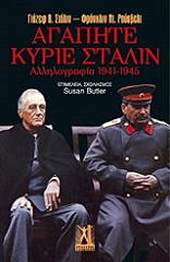 agapite kyrie stalin photo