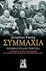 symmaxia roysbelt stalin tsortsil photo