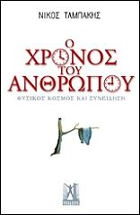o xronos toy anthropoy photo