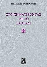 stoiximatizontas me to skotadi photo