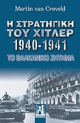 i stratigiki toy xitler 1940 1941 photo