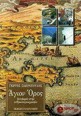 agion oros anafores stin anthropogeografia photo