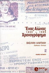 enas aionas xronografima 1899 1999 photo
