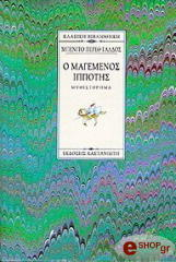 o magemenos ippotis demeno photo