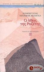 Ο ΛΙΘΟΣ ΤΗΣ ΡΟΖΕΤΗΣ βιβλία   πεζογραφία