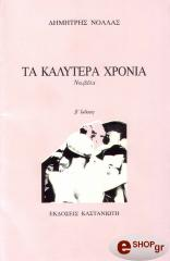 ta kalytera xronia photo