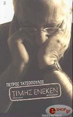 timis eneken photo