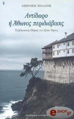 antidoro i athonos peridiabasis photo