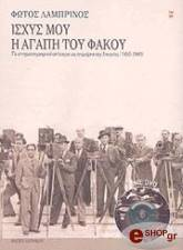 isxys moy i agapi toy fakoyme dvd photo