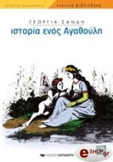 istoria enos agathoyli photo