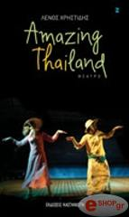 amazing thailand photo