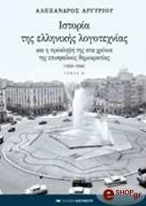 istoria tis ellinikis logotexnias kai i proslipsi tis sta xronia tis episfaloys dimokratias 1950 1956 tomos e photo