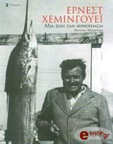 ernest xemingoyei photo