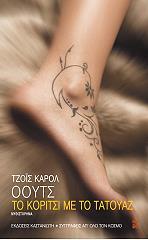 to koritsi me to tatoyaz photo