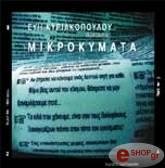 mikrokymata photo