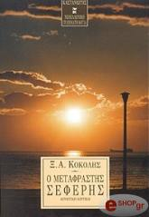 o metafrastis seferis photo