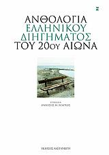 anthologia ellinikoy diigimatos toy 20oy aiona photo