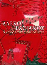 o mythos tis aioniotitas photo