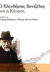 o eleytherios benizelos kai i kypros photo