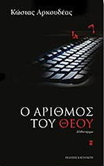 o arithmos toy theoy photo