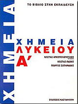 ximeia a lykeioy photo
