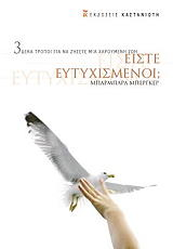 eiste eytyxismenoi photo