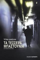 ta tessera mpastoynia photo