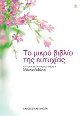 to mikro biblio tis eytyxias photo