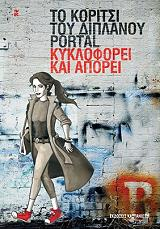 to koritsi toy diplanoy portal kykloforei kai aporei photo