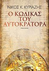 o kodikas toy aytokratora photo